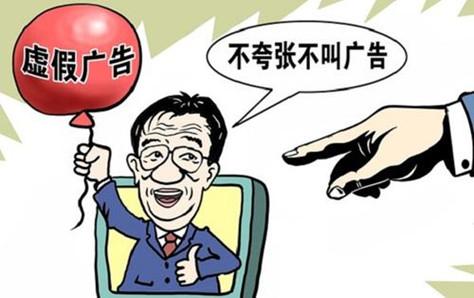 广州公布今年首批虚假违法广告案例,一