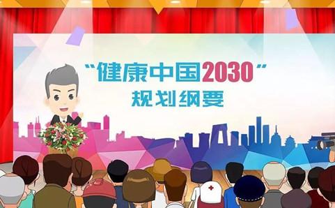 健康中国行动2021年怎么干?国家划