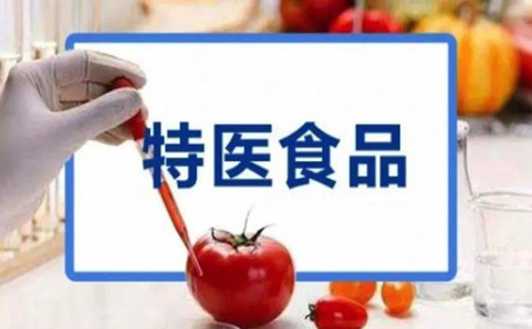 特医食品能否成为我国大健康直销市场新
