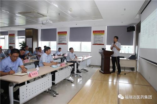 山东福瑞达医药集团有限公司开展集团化管理专题培训